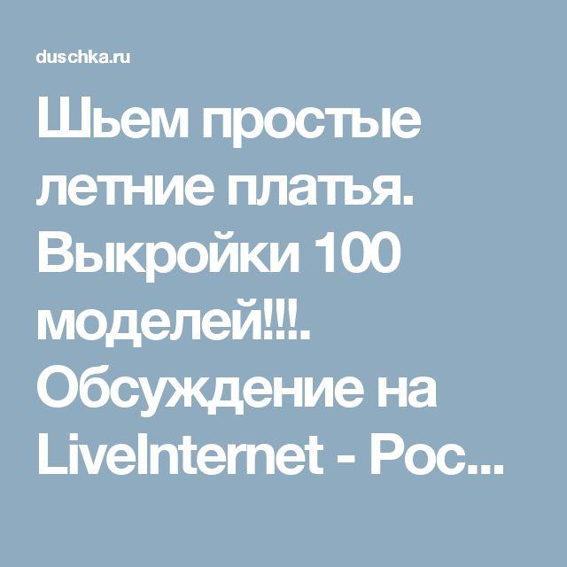 Шьем простые летние платья. Выкройки 100 моделей!!!. Обсуждение на LiveInternet - Российский Сервис Онлайн-Дневников