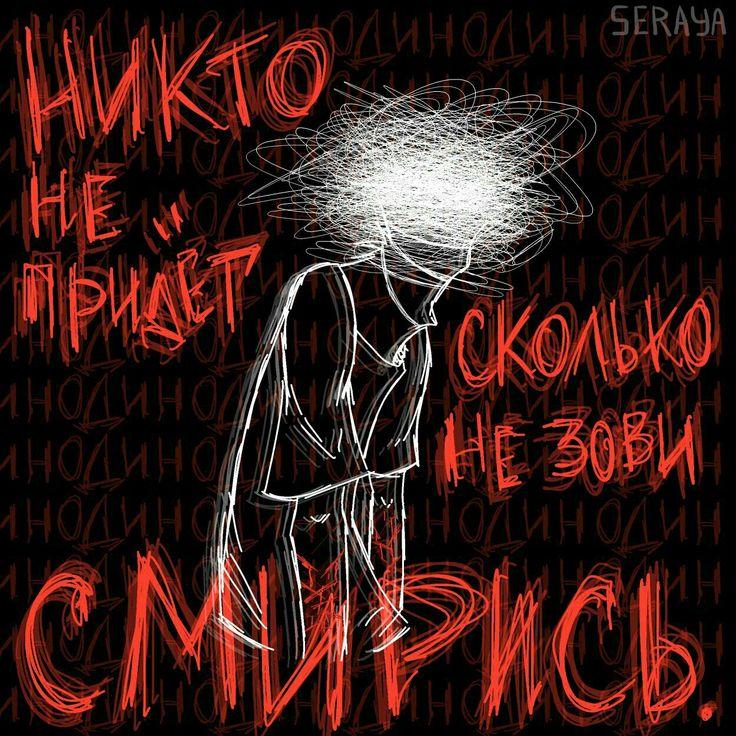 Картинка с депрессивными надписями