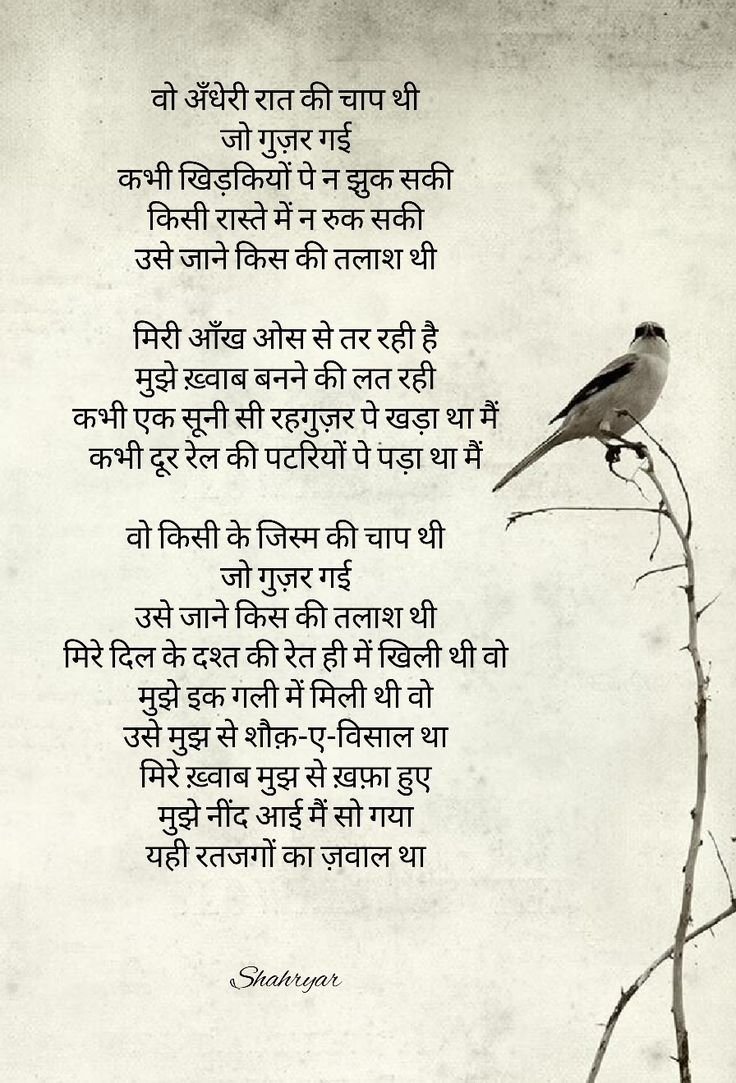 Akshar- Hindi Poems: Hindi Bhasha