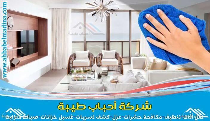 شركة تنظيف شقق بعنيزة تنظيف شامل لكل ما تحتويه المنازل Https Ahbabelmadina Com Cleaning Apartments Unaizah Apartment Cleaning Apartment Cleaning