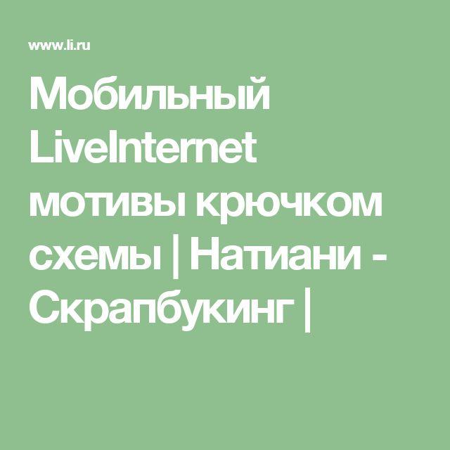 Мобильный LiveInternet мотивы крючком схемы   Натиани - Скрапбукинг  