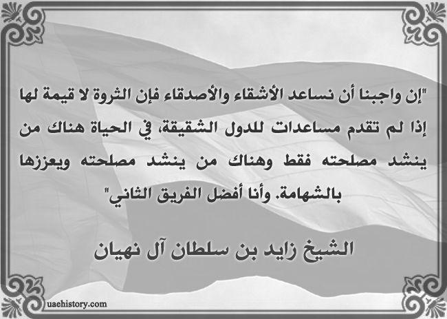 Https Www Google Ae Search Q Zayed Bin Sultan Al Nahyan Hl En Ae Tbm Isch Tbs Rimg Cus06ukh 1p44ijhxen4 Wjy1q0gdnarg Home Decor Decals Bed Pillows Home Decor