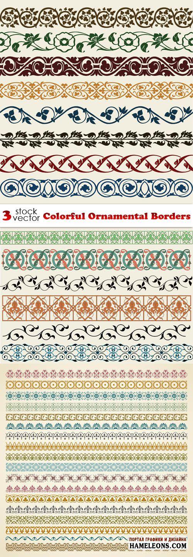 Цветные орнаментальные бордюры в векторе | Ornamental Borders vector