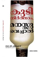 KUDINIRTHAM MANASSUVACHAL: KUDINIRTHAM MANASSUVACHAL Book By Dr.B PADMAKUMAR is Now available at Grandpastore at best seller price - http://grandpastore.com/books/view/kudinirtham-manassuvachal-7315.html For Online Book Shopping Visit http://grandpastore.com/ You can place your order over phone (04846006040) or email (mail@grandpastore.com). The payment can be done through credit card or the order can be shipped with Cash on Delivery mode. Twitter Page: https://twitter.com/Grandpastorecoc