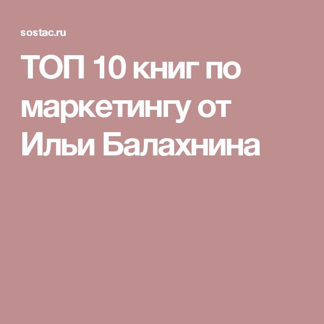 ТОП 10 книг по маркетингу от Ильи Балахнина