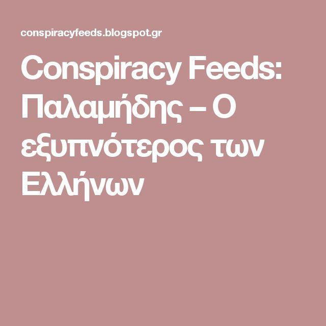 Conspiracy Feeds: Παλαμήδης – Ο εξυπνότερος των Ελλήνων