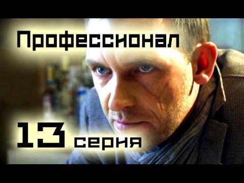 Сериал Профессионал 13 серия (1-16 серия) - Русский сериал HD