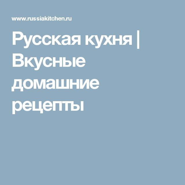 Русская кухня | Вкусные домашние рецепты