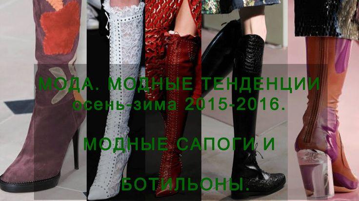 Мода. Модные тенденции осень-зима 2015-2016. Модные сапоги.