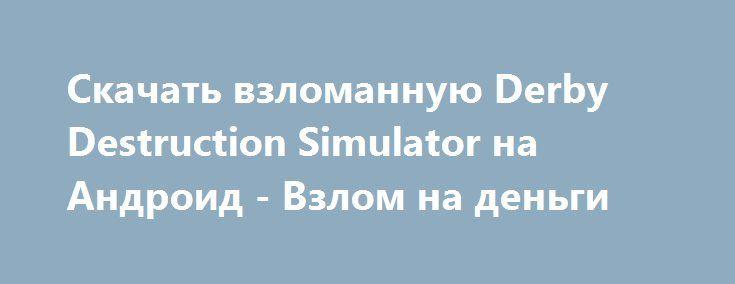 Скачать взломанную Derby Destruction Simulator на Андроид - Взлом на деньги http://hack-droider.ru/407-skachat-vzlomannuyu-derby-destruction-simulator-na-android-vzlom-na-dengi.html