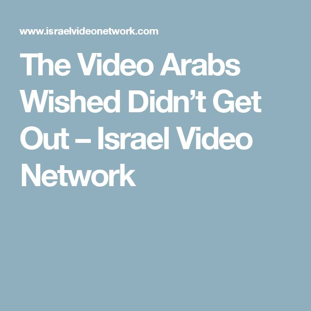 The Video Arabs Wished Didn't Get Out – Israel Video Network