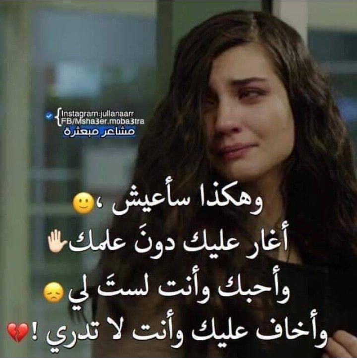 #حب من طرف #واحد💔 | مشاعر مبعثرة | Love Quotes, Sad love ...