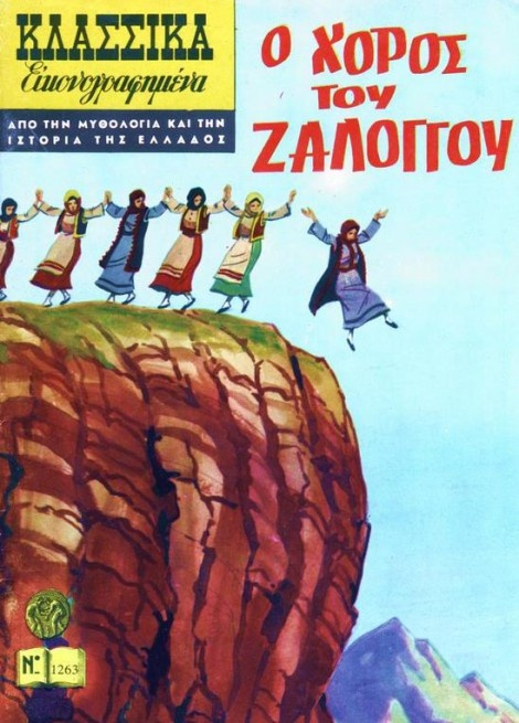 ο Χορός του Ζαλόγγου, I was the lead in Greek School for this dance, of how the women threw themselves and their children off  the mountain, rather than be taken as prisoners by the Turks, or have their children raised as Turks, to one day battle with Greeks.