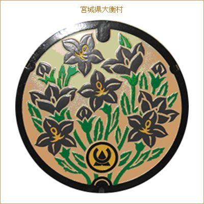 大衡村では村花である桔梗をイメージしたデザインのマンホール蓋を設置している。