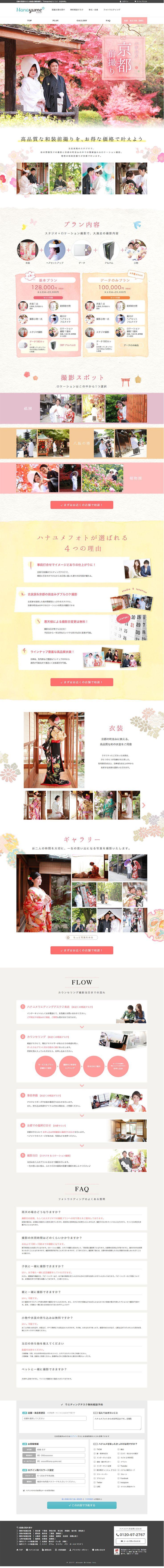 ハナユメ京都前撮り|WEBデザイナーさん必見!ランディングページのデザイン参考に(和風系)