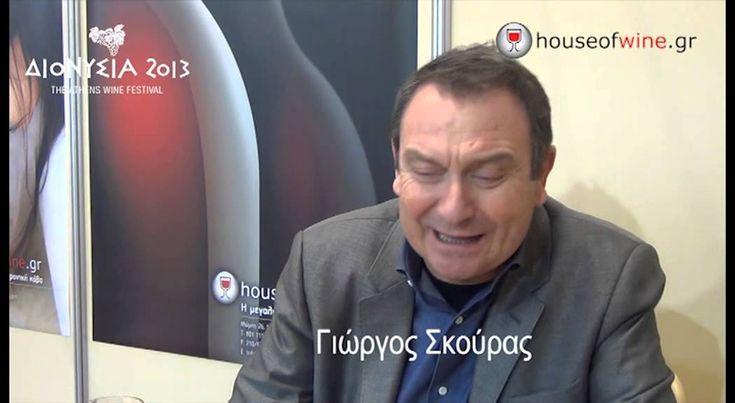 Διονύσια 2013: Γιώργος Σκούρας