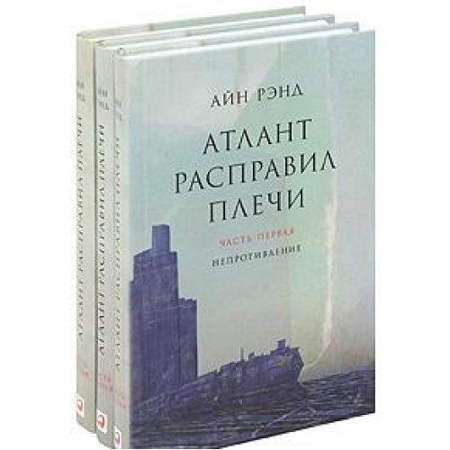 Amazon.com: Atlas Shrugged 3 volumes Atlant raspravil plechi v 3 kh tomakh (9785961414301): Ayn Rand: Books