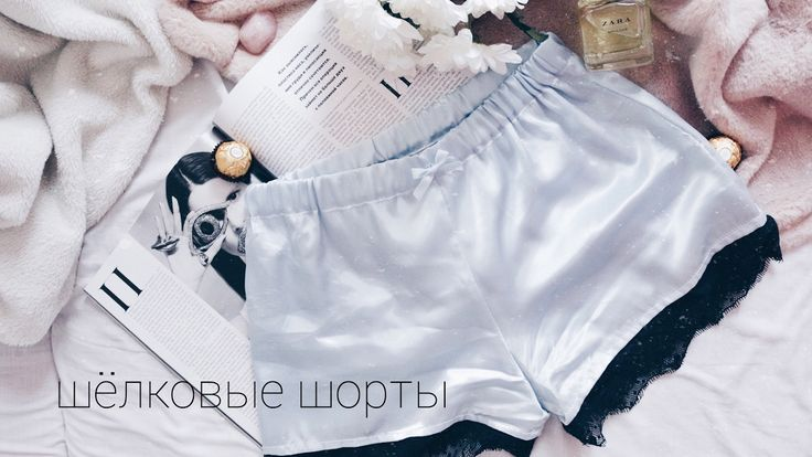 DIY | Шьём домашние шёлковые шорты
