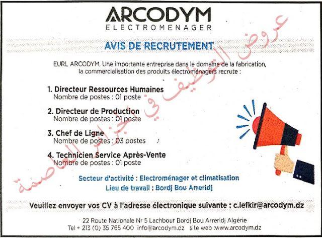 مؤسسة Arcodym Electromenagy بولاية برج بوعريريج توظف Movie Posters