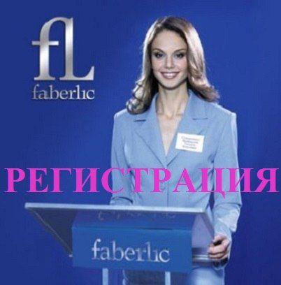 FABERLIC* ПСКОВ | ВКонтакте