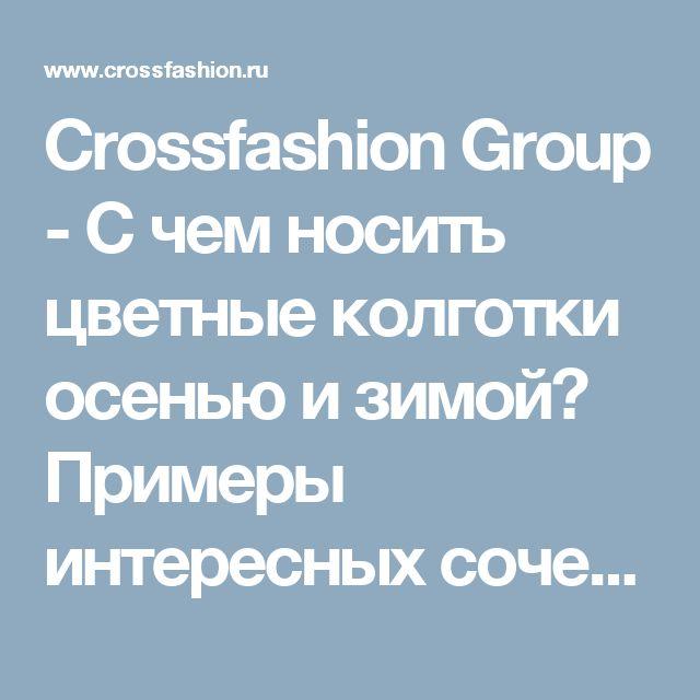 Crossfashion Group - С чем носить цветные колготки осенью и зимой? Примеры интересных сочетаний и сетов