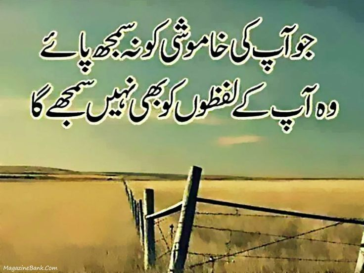 Sad Urdu Love Quotes And Sayings With Pictures SMS Wishes Poetry ...