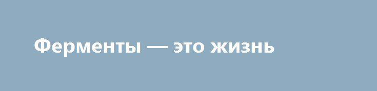 Ферменты — это жизнь https://articles.shkola-zdorovia.ru/fermentyi-eto-zhizn/  Люди, имеющие хотя бы малейшее представление о здоровье, склонны принимать ферменты с любой отдельно взятой пищей. К сожалению, большинство людей задумываются о ферментах (если вообще задумываются) только по мере необходимости, если сталкиваются с какими-либо пищеварительными проблемами. С другой стороны, правда в том, что люди, страдающие от проблем с пищеварением, грыжи пищеводного отверстия диафрагмы, язвы и…