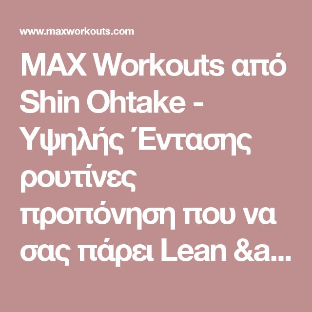 MAX Workouts από Shin Ohtake - Υψηλής Έντασης ρουτίνες προπόνηση που να σας πάρει Lean & Fit, γρήγορα!