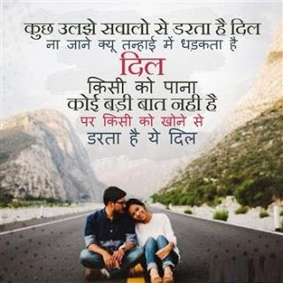 Dil shayari in hindi image 2017   15 august wallpaper for pc 2016 2 lines sad shayari for whatsapp status 2016 shayari in hindi images for gf Dil shayari in hindi image 2017