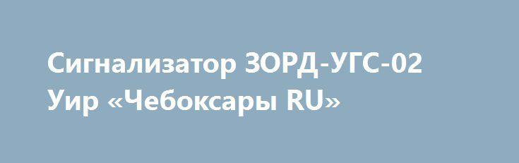 Сигнализатор ЗОРД-УГС-02 Уир «Чебоксары RU» http://www.mostransregion.ru/d_078/?adv_id=5925 АЦСС Газ-проект. Реализуем по выгодной цене сигнализатор загазованности ЗОРД-УГС-02 Уир предназначен для выдачи сигнализации о превышении установленных пороговых значений до взрывоопасных концентраций горючих газов (метана или пропан-бутановой смеси) в воздухе.    Область применения: жилые, бытовые, административные, общественные, производственные и другие помещения, оборудованные газогорелочными…