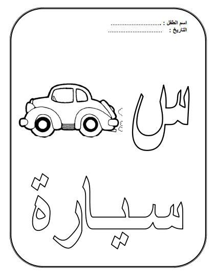 1000 id es sur le th me langue arabe sur pinterest - Coloriage alphabet arabe ...