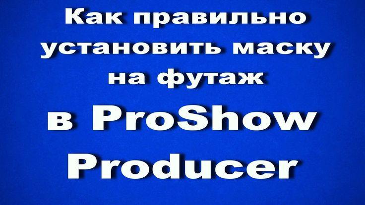 Как правильно установить маску на футаж в ProShow Producer