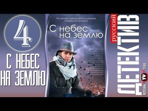 новинки фильмы онлайн русские