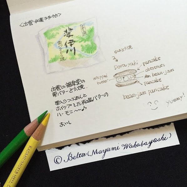 https://flic.kr/p/v5pFc8 | 2015_07_15_dorayaki_01 | 出雲市の福泉堂のどら焼き。  a bean-jam pancake. yummy!  for this drawing I used : Faber castell polychromos MIDORI Traveler'snotebook  © Belta(Mayumi Wakabayashi)