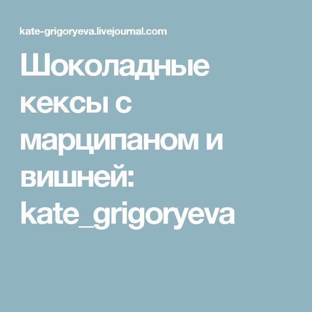 Шоколадные кексы с марципаном и вишней: kate_grigoryeva