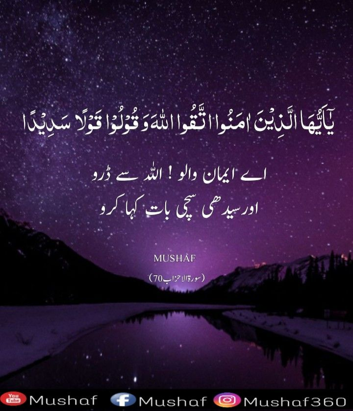 Firza Naz Quran Quotes Islamic Quotes Quran Islamic Quotes