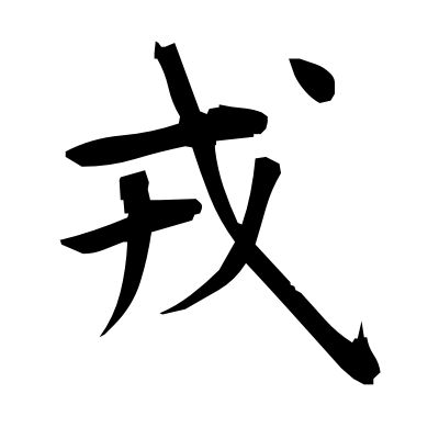 Warrior In Anese Writing Google Search Chain Reaction Tattoo Symbol Kanji