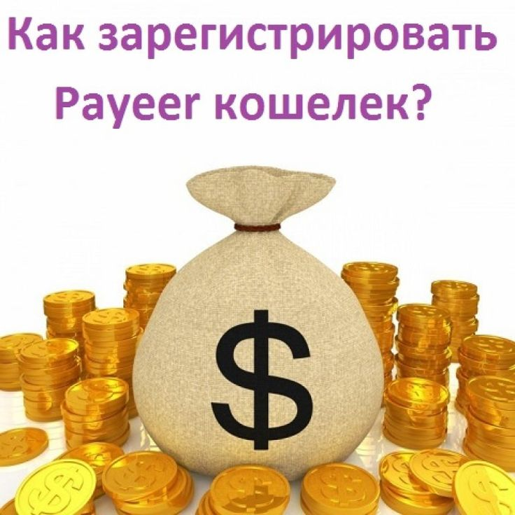 Как зарегистрировать Payeer кошелек