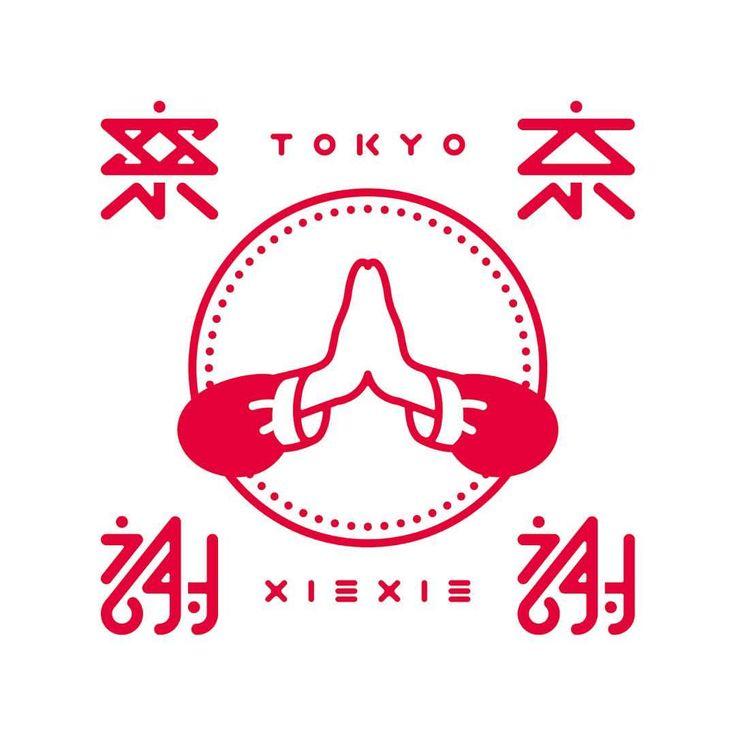いいね!58件、コメント1件 ― neo koenjiさん(@kwkm_)のInstagramアカウント: 「works 東京謝謝 logo design お洋服ブランド東京謝謝 @tokyoxiexie…」