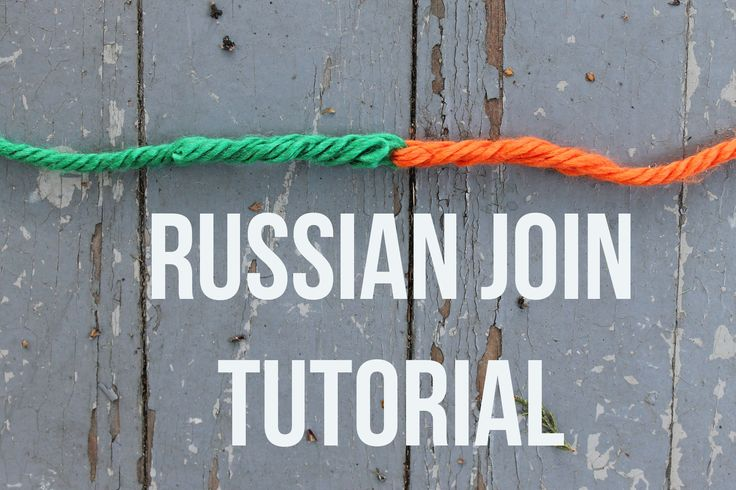 Attach new yarn or change colors seamlessly by following this Russian join tutorial on Craftsy. At the end, you won't have knots or ends to weave in!