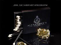 Уникальные цветные бриллианты ALEXANDER'S HOUSE