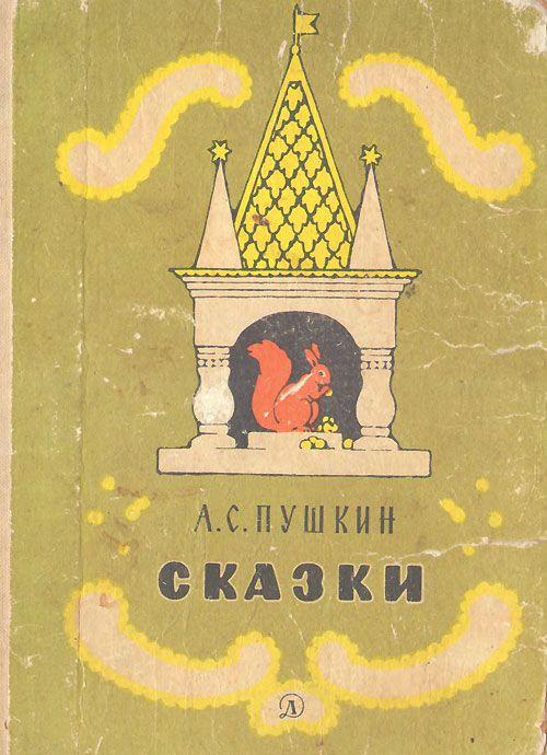 Пушкин А. С. «Сказки». Иллюстрации - Борис Дехтерёв. - 1965 г.