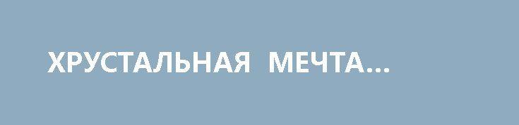 ХРУСТАЛЬНАЯ МЕЧТА РАГУЛЯ http://rusdozor.ru/2017/03/22/xrustalnaya-mechta-ragulya/  Вот она — хрустальная мечта каждого рагуля! Восседать на серебряном коне, нацепить на себя парчовую вышиванку, на голову водрузить такую золотую звезду, чтоб статуя свободы рухнула от зависти и петь гимн Украины. Отвлекаясь только на приём расово правильной украинской пищи. ...