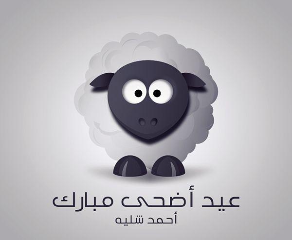 https://www.behance.net/gallery/20250791/Eid-Adha-Mubarak