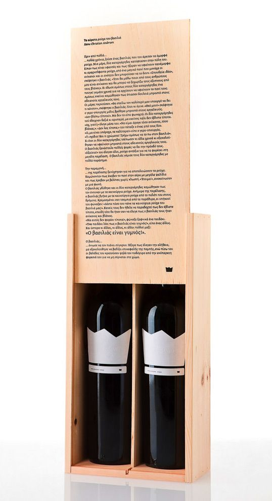 Awesome packaging for Greek wine.