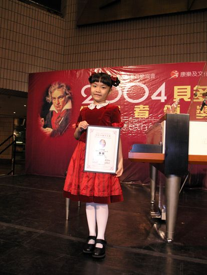 Winner of Piano Competition