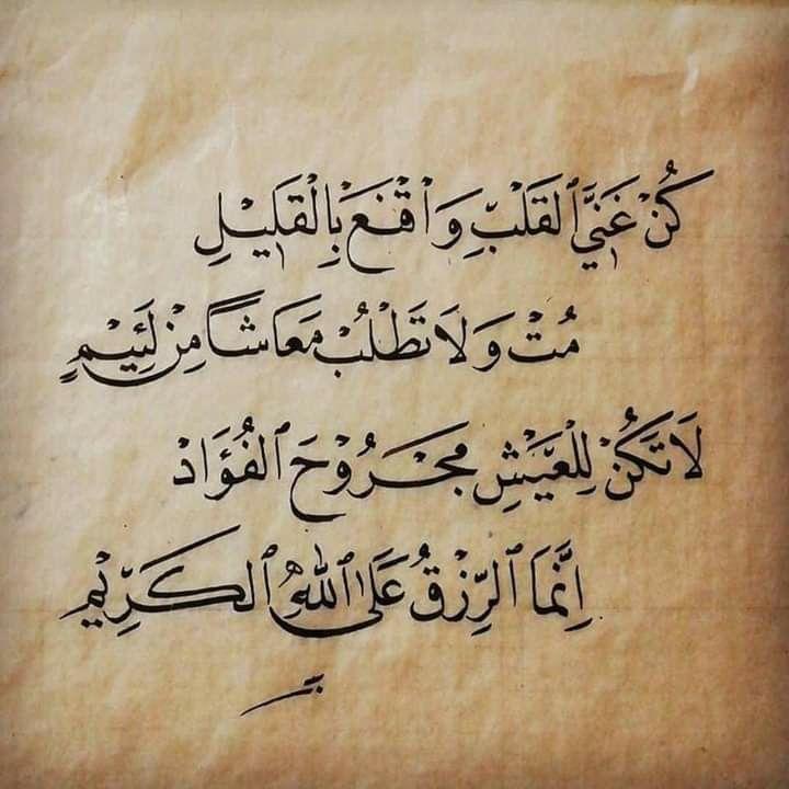 اللهم إنى أسألك من فضلك ورحمتك فإنه لا يملكها إلا أنت Beautiful Arabic Words Love Words Quotations