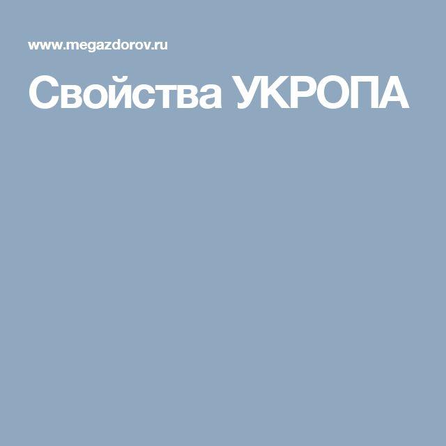Свойства УКРОПА