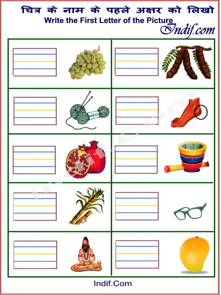 Hindi vowels Worksheet