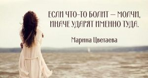 30пронзительных цитат поэтессы Марины Цветаевой
